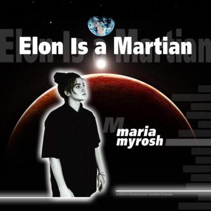 Maria Myrosh - Elon is a Martian. Илон Маск - марсианин