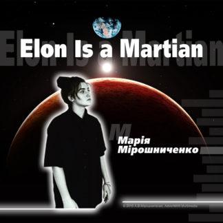 Elon is a Martian - песня, Мария Мирошниченко