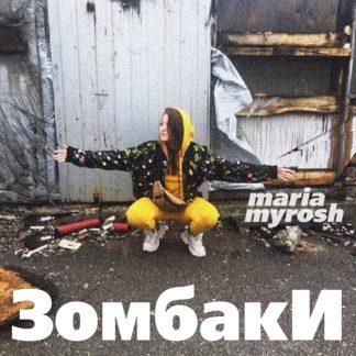 Maria Myrosh - ЗомбакИ