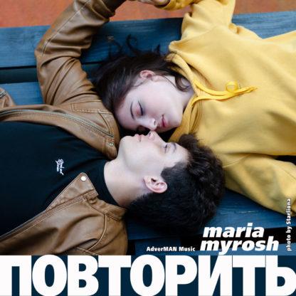 Maria Myrosh - Повторить (to Repeat)