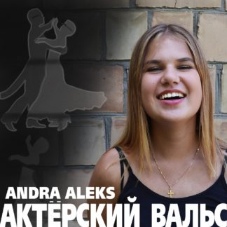 Andra Aleks - Актёрский вальс